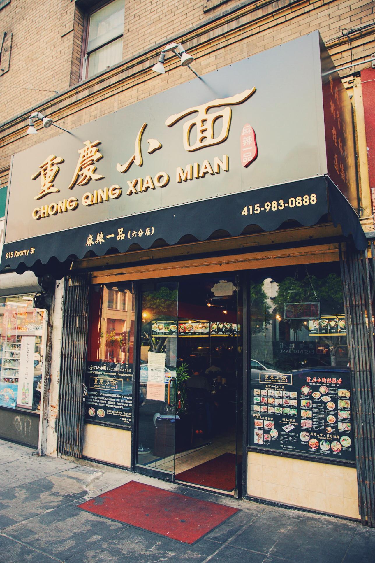 重庆小面 (Chongqing Noodles)