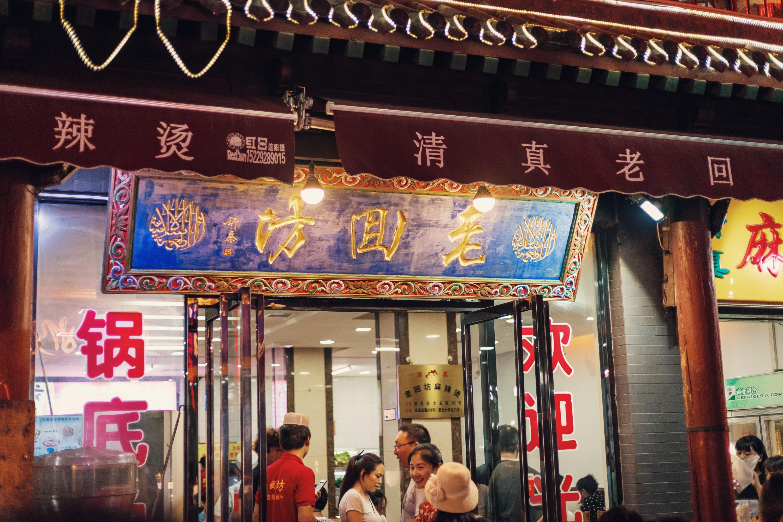 Lao Hui Fang